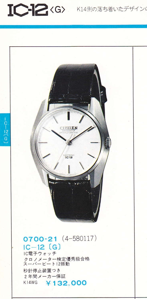 IC-12 Chronometer Catalog 1973