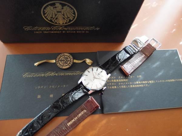 1962chronometer350k_zpstoc0oipc